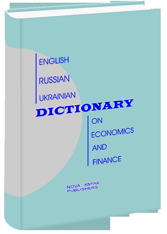 Англо-російсько-український словник з економіки та фінансів.
