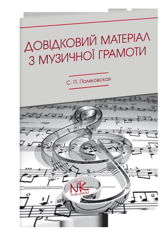 Використання довідкових матеріалів з музичної грамоти.