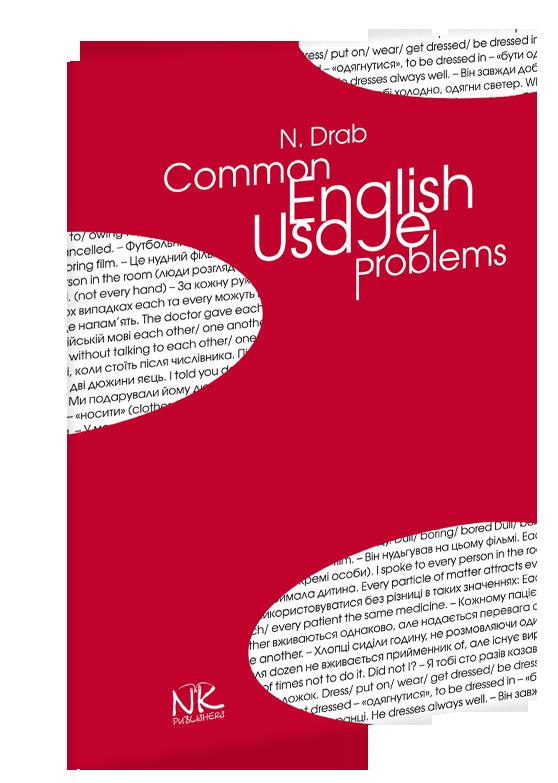 Типові проблеми англійського слововживання=Common English Usage Problems [англ./укр.].
