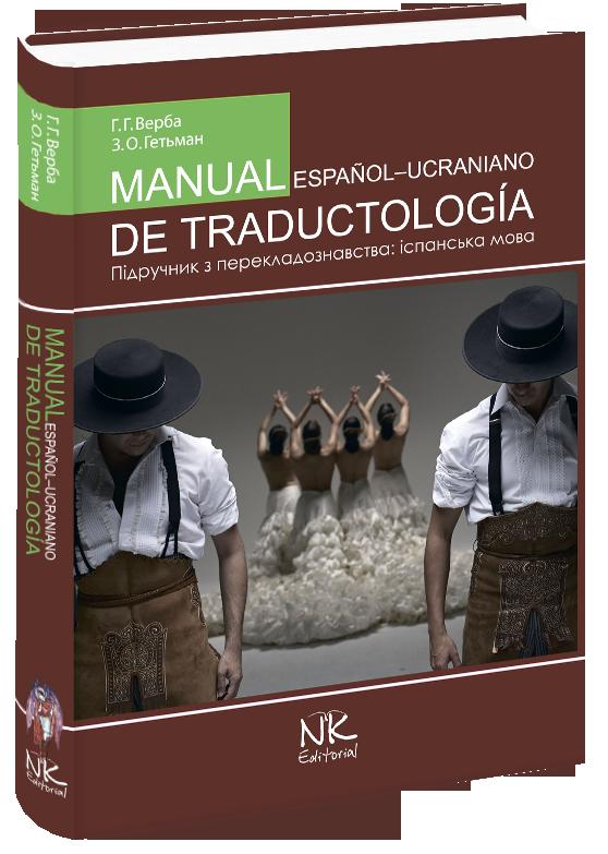 Підручник з перекладознавства=MANUAL DE TRADUCTOLOGIA [ісп.].