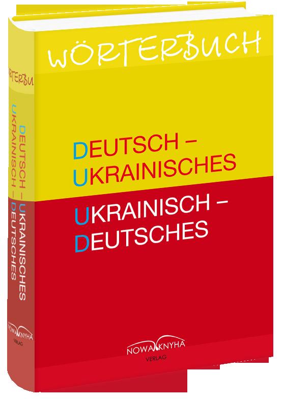 Німецько-український, українсько-німецький словник 70000 слів.