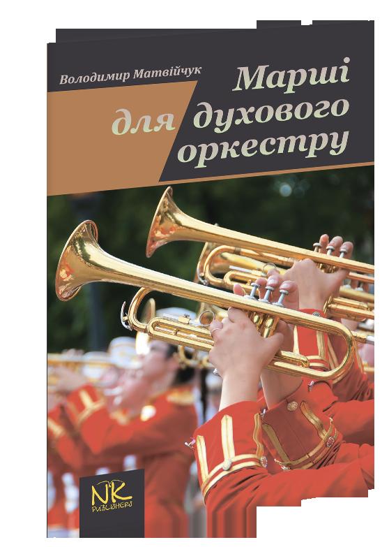 Марші для духового оркестру. партитура.