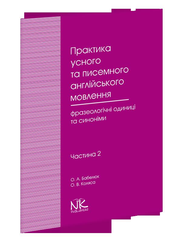 Практика усного та писемного англійського мовлення: фразеологічні одиниці та синоніми. Ч.2 [англ.].