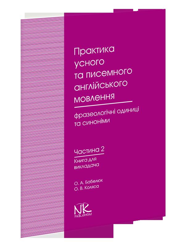 Книга для викладача. Практика усного та писемного англійського мовлення: фразеологічні одиниці та синоніми. Ч.2. [англ.].