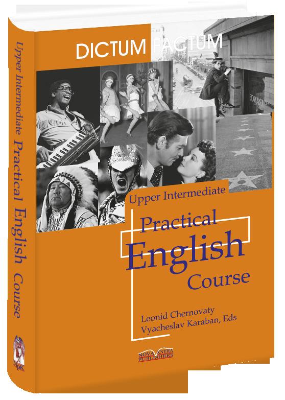 Практичний курс англійської мови. 3-й курс.