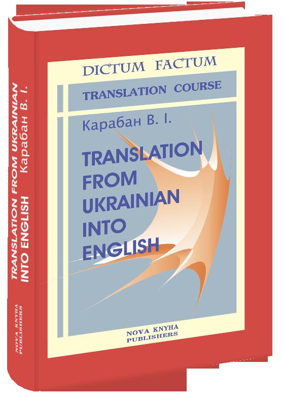 Теорія і практика перекладу з української мови на англійську [укр./англ.]