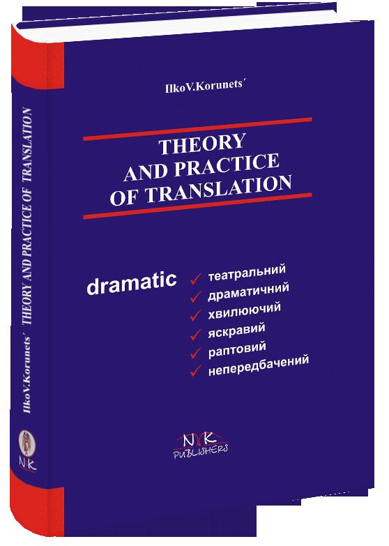 Теорія і практика перекладу (аспектний переклад) [англ.].