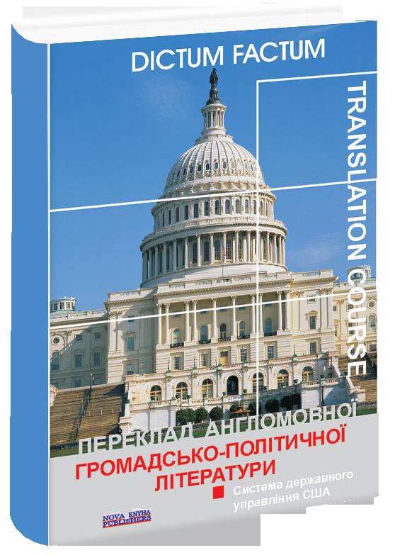 Переклад англомовної громадсько-політичної літератури. Система держуправління США [англ./укр.]