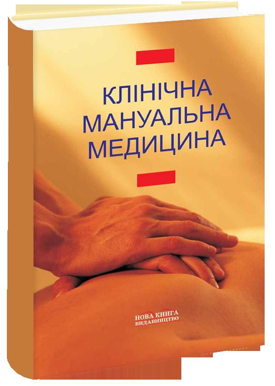 Клінічна мануальна медицина.