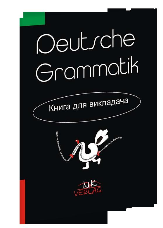 Ключі. Практична граматика німецької мови.