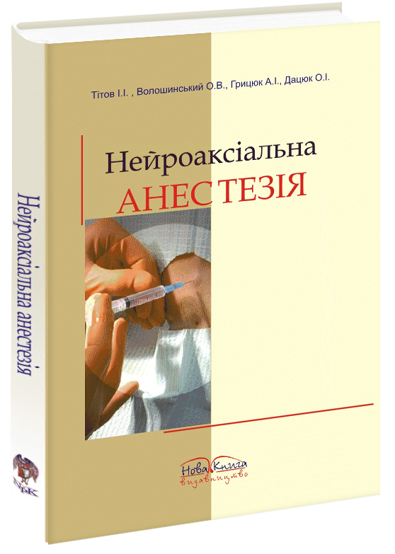 Нейроаксіальна анестезія. Регіонарні методи знеболення в практиці.