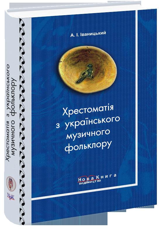 Хрестоматія з українського музичного фольклору.