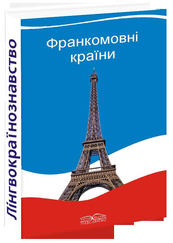 Лінгвокраїнознавство франкомовних країн. [фр.]