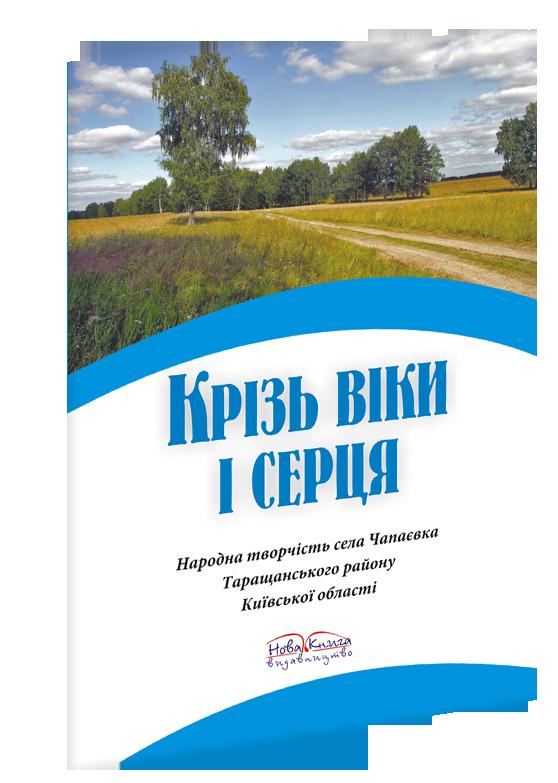 Крізь віки і серця. Народна творчість села Чапаєвка Київської області.