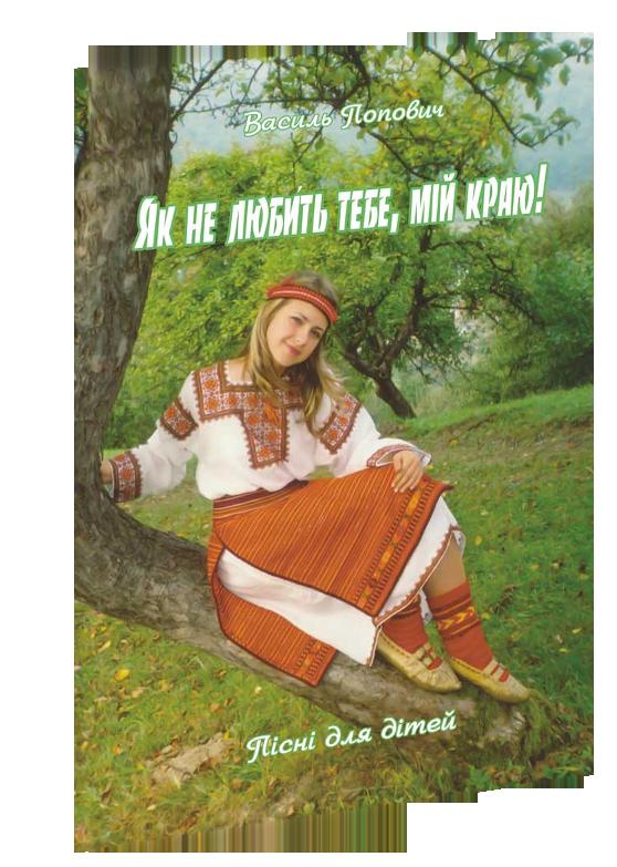 Як не любить тебе, мій краю : пісні для дітей у супроводіц ф-но.