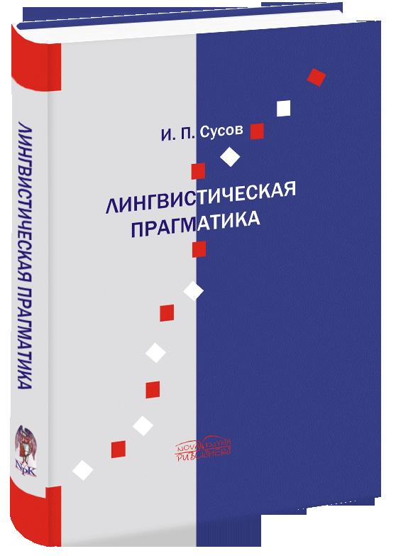 Лингвистическая прагматика [рос.].