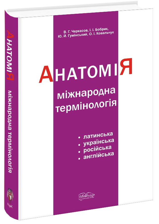 Міжнародна анатомічна термінологія (латинські, українські, російські та англійські еквіваленти).