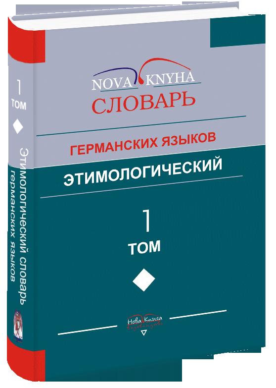 Этимологический словарь германских языков : в 2-х т. Т. 1.