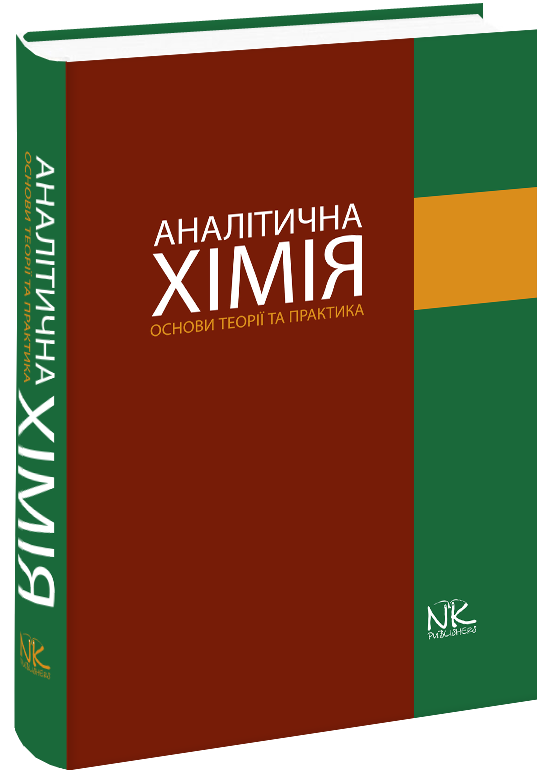 Книга аналытична хымыя