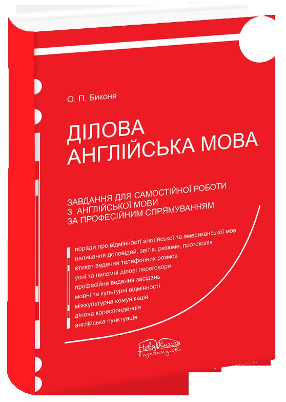 Завдання для самостійної роботи з англійської мови за професійним спрямуванням [англ].