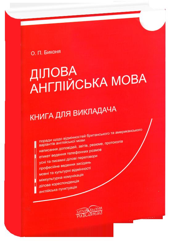Книга для викладача. Ділова англ. мова.