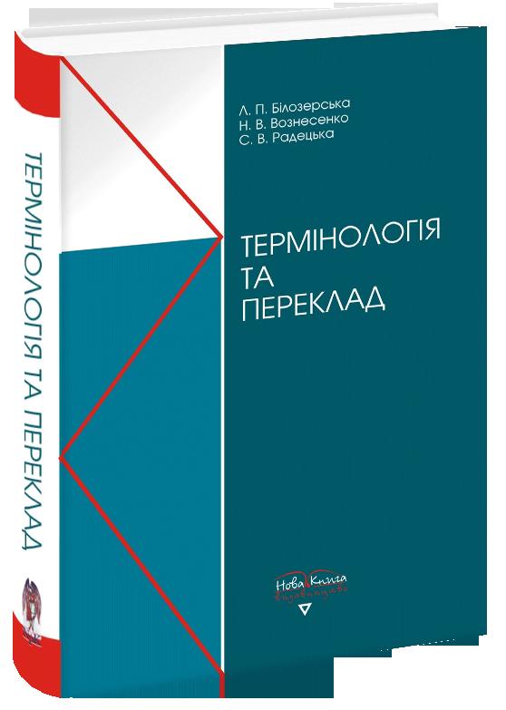 Термінологія та переклад [укр./англ.].