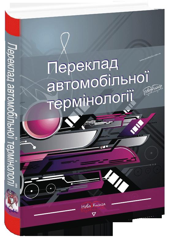 Переклад автомобільної термінології [англ./укр./рос.]