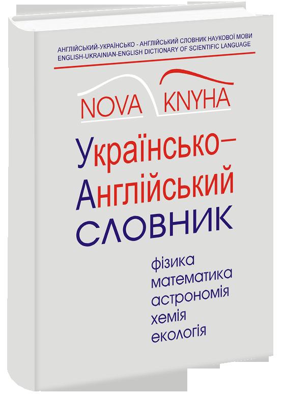 Англійськоукраїнсько-англійський словник наукової мови (фізика та споріднені науки) Ч. 2. Українсько-англійська