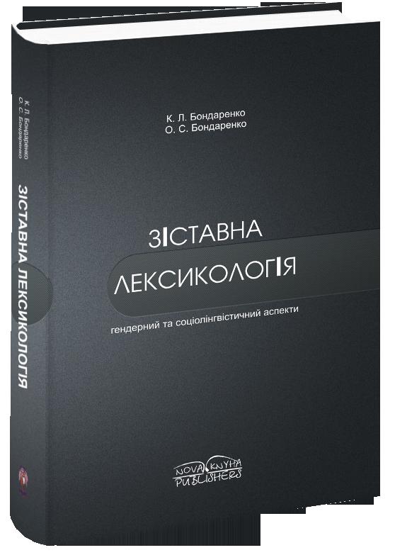 Зіставна лексикологія (гендерний та соціолінгвістичний аспекти). [укр.].