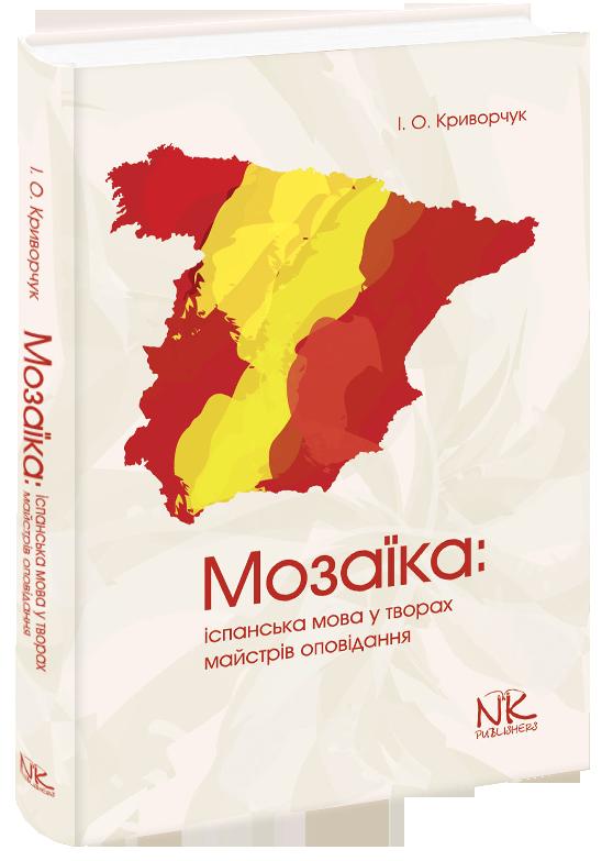 Мозаїка: іспанська мова у творах майстрів оповідання [ісп.].
