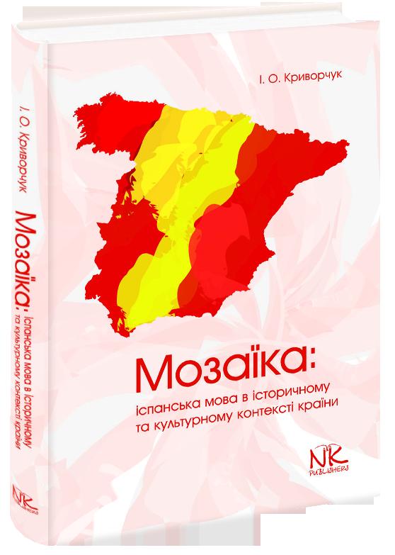 Мозаїка: іспанська мова в історичному та культурному контексті країни [ісп.].