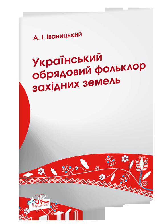 Український обрядовий фольклор західних земель.
