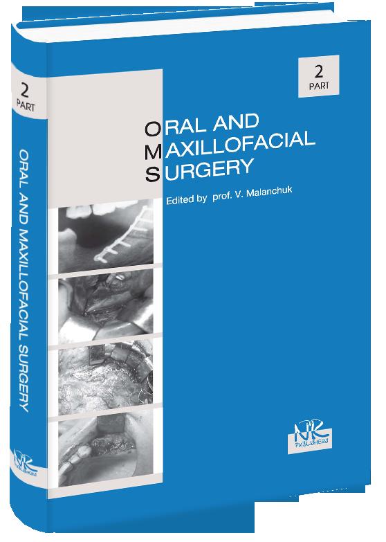 Oral and maxillofacial surgery =Хірургічна стоматологія та щелепно-лицева хірургія. Ч.2.