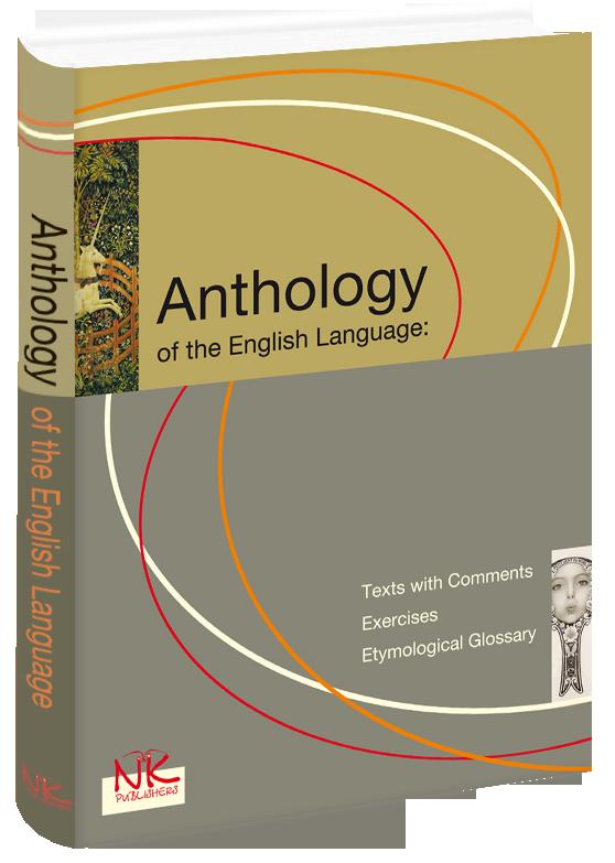 Антологія англійської мови: тексти з коментарями, вправи та етимологічний словник [англ.]