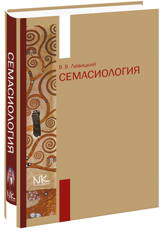 Семасиология. — 2-е изд.