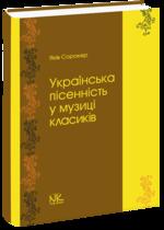 Я. Сорокер. Українська пісенність у музиці класиків.