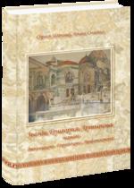 Звезда Григория Артынова, первого Винницкого Городского Архитектора.