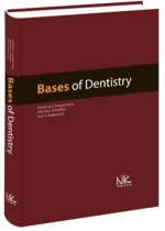 Basics of dentistry=Основи стоматології ДЛЯ МЕДИЧНОГО ф-ту