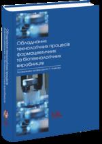 Обладнання технологічних процесів фармацевтичних та біотехнологічних виробництв.