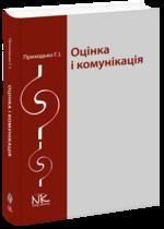 Оцінка і комунікація [укр.].