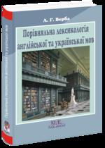 Порівняльна лексикологія англійської та української мов. [англ./укр.]