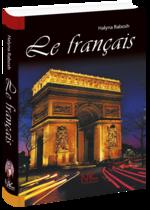 Французька мова [фр.].