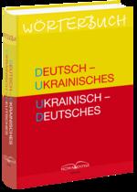 Німецько-український, українсько-німецький словник : 70000 слів.