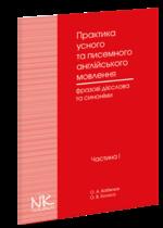 Практика усного та писемного англійського мовлення: фразові дієслова та синоніми. Ч.1. Фразові дієслова [англ.].