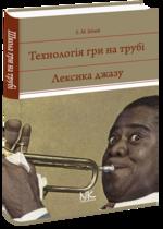 Технологія гри на трубі. Лексика джазу.