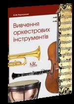 Вивчення оркестрових інструментів.