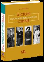 З історії вокально-виконавських стилів та вокальної педагогіки..