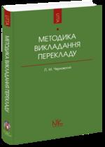 Методика викладання перекладу як спеціальності [укр.]