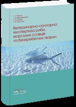 Ветеринарно-санітарна експертиза риби, морських ссавців та безхребетних тварин