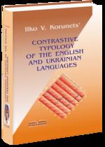Порівняльна типологія української та англійської мов.